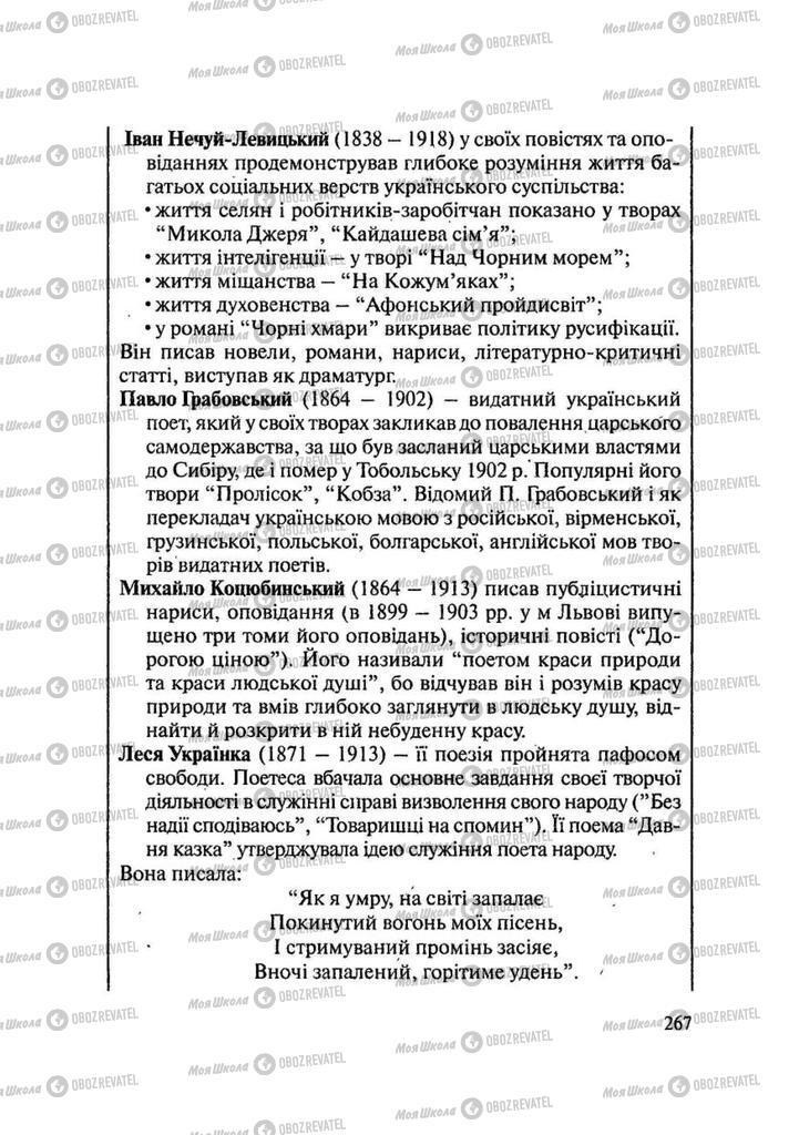 Підручники Історія України 9 клас сторінка 267