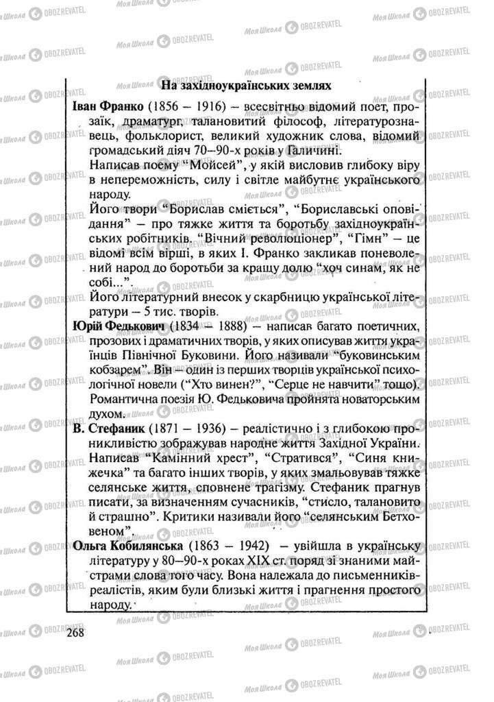 Підручники Історія України 9 клас сторінка 268