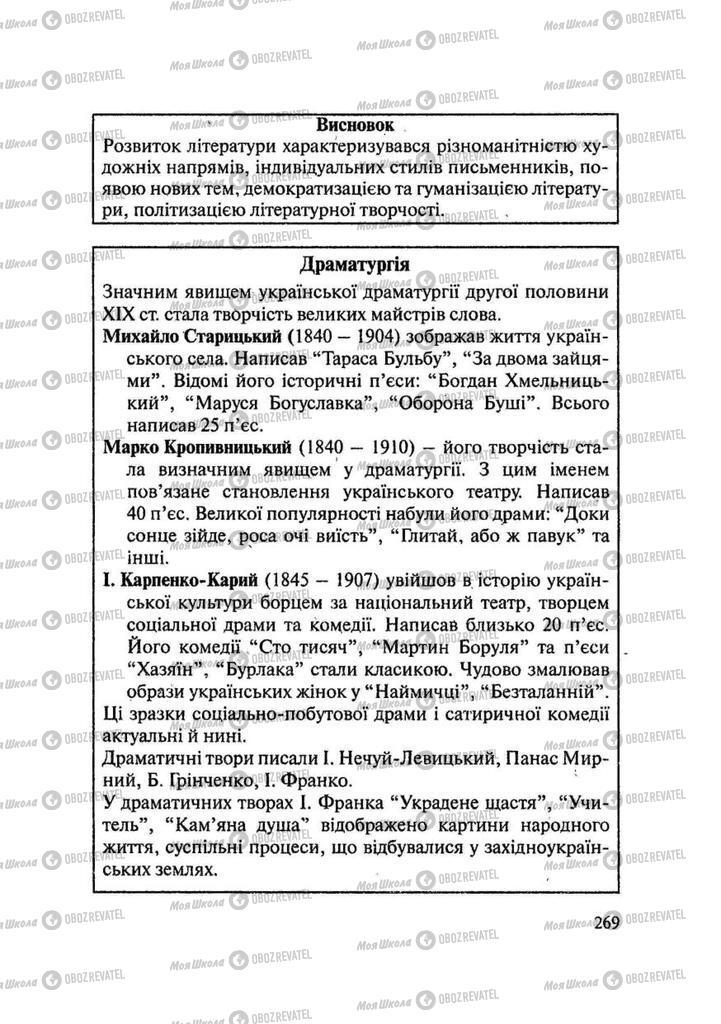 Підручники Історія України 9 клас сторінка 269