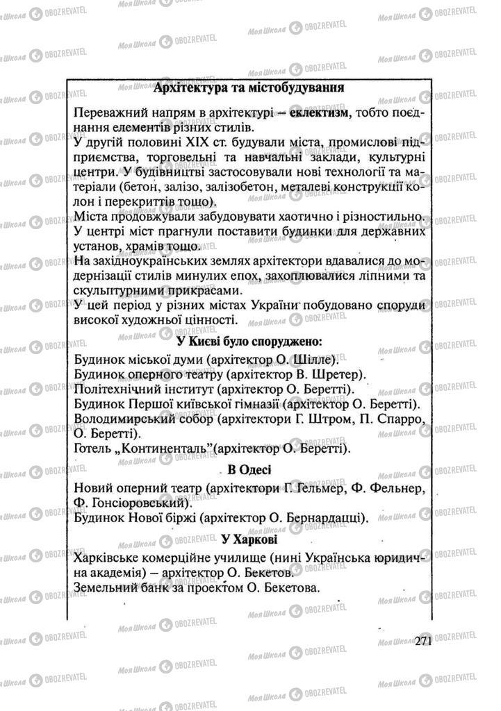 Підручники Історія України 9 клас сторінка 271