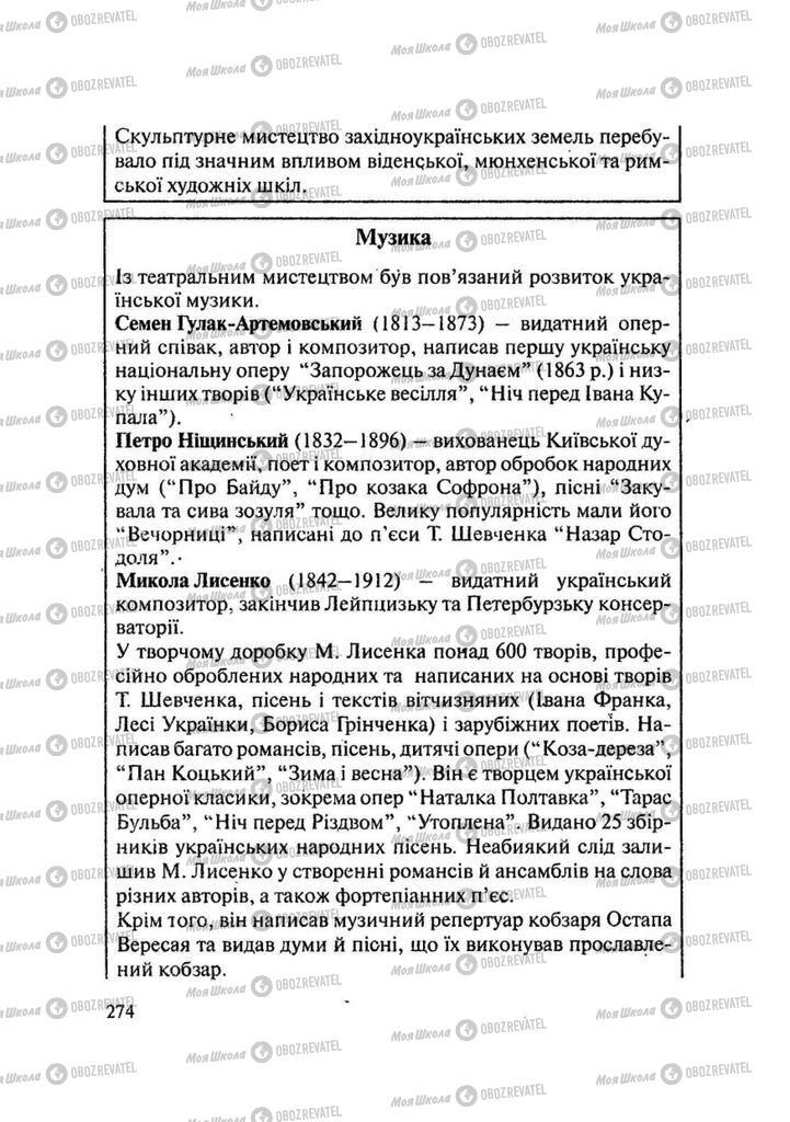 Підручники Історія України 9 клас сторінка 274