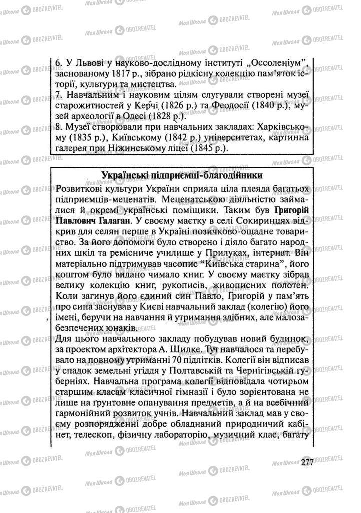 Підручники Історія України 9 клас сторінка 277