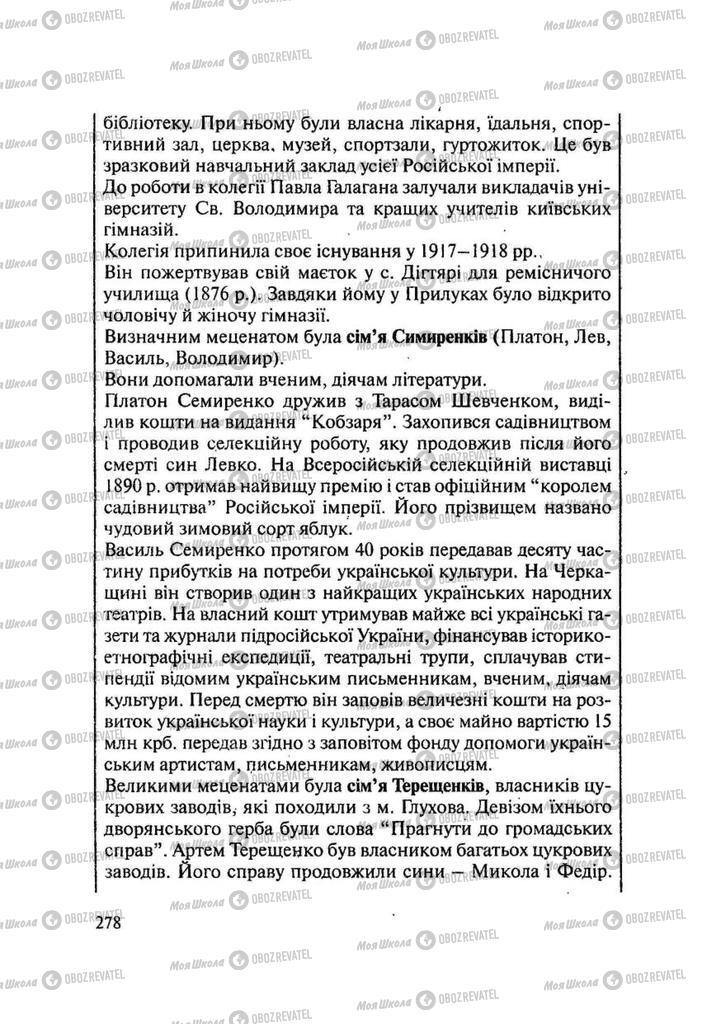 Підручники Історія України 9 клас сторінка 278