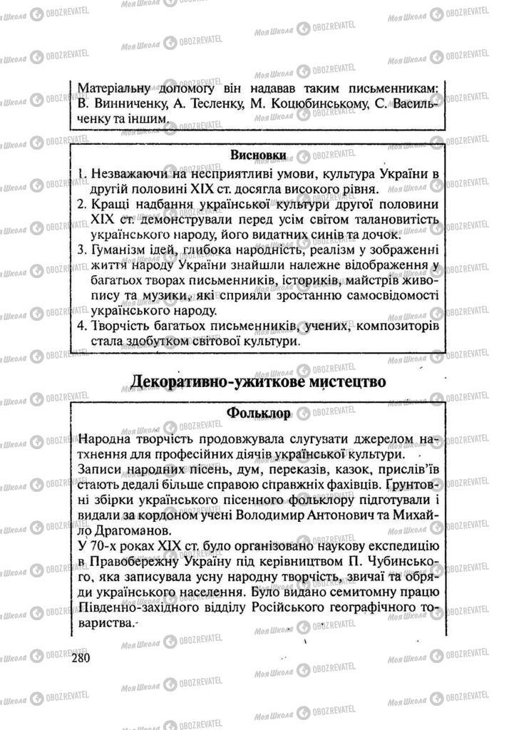 Підручники Історія України 9 клас сторінка 280