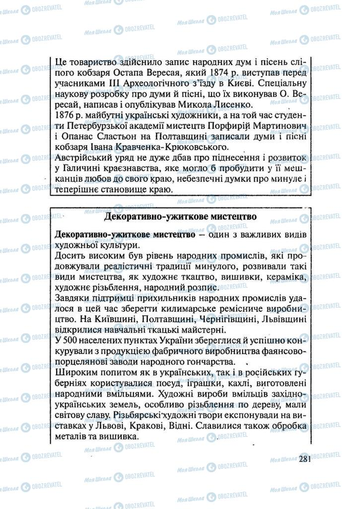 Підручники Історія України 9 клас сторінка 281