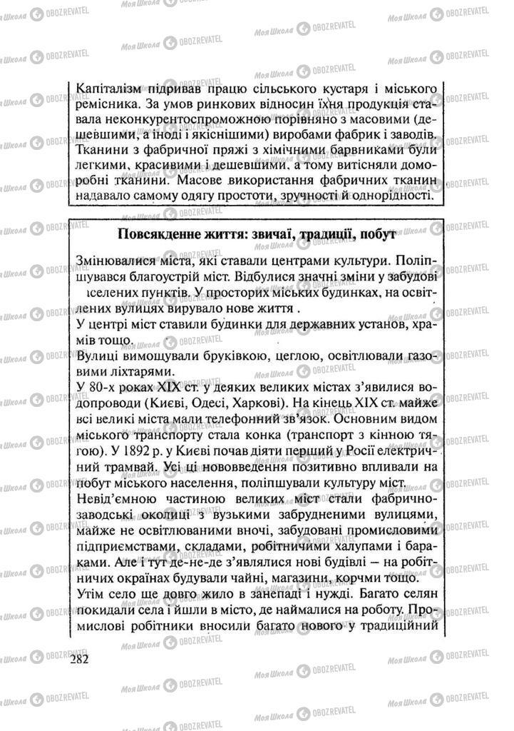 Підручники Історія України 9 клас сторінка 282