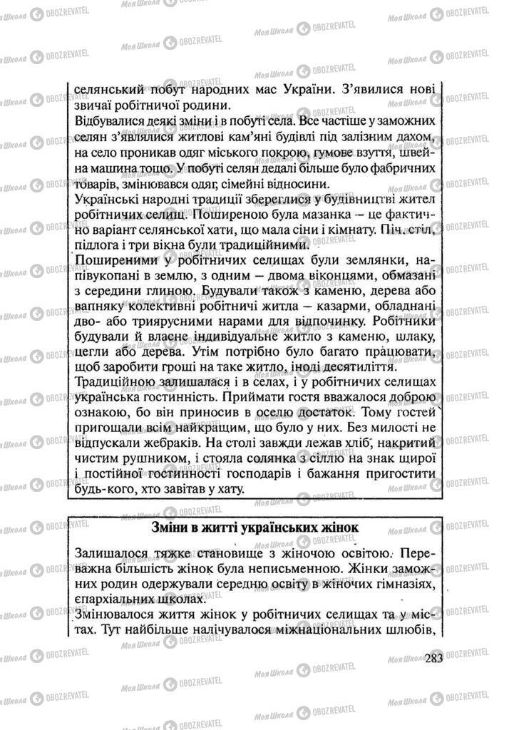 Підручники Історія України 9 клас сторінка 283