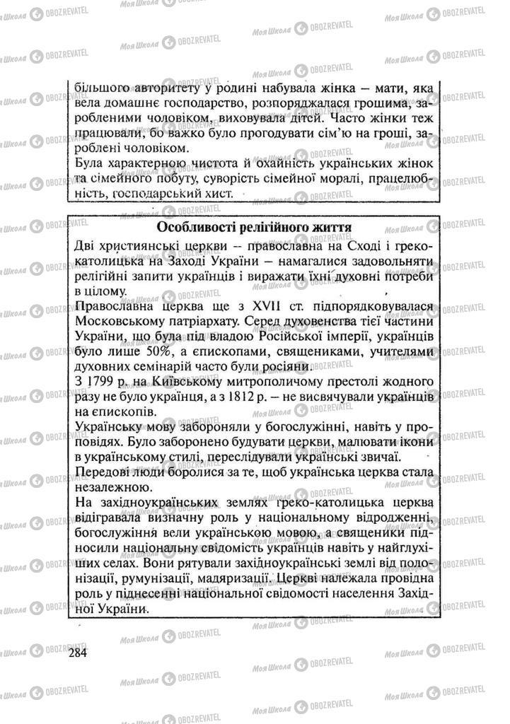Підручники Історія України 9 клас сторінка 284