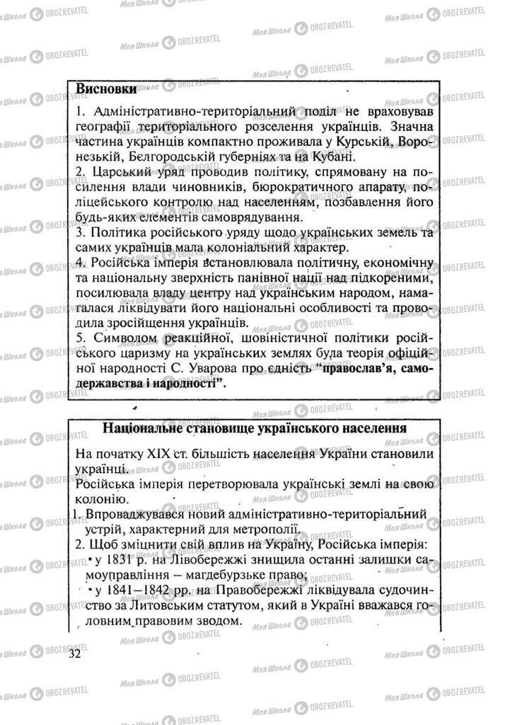 Учебники История Украины 9 класс страница 32