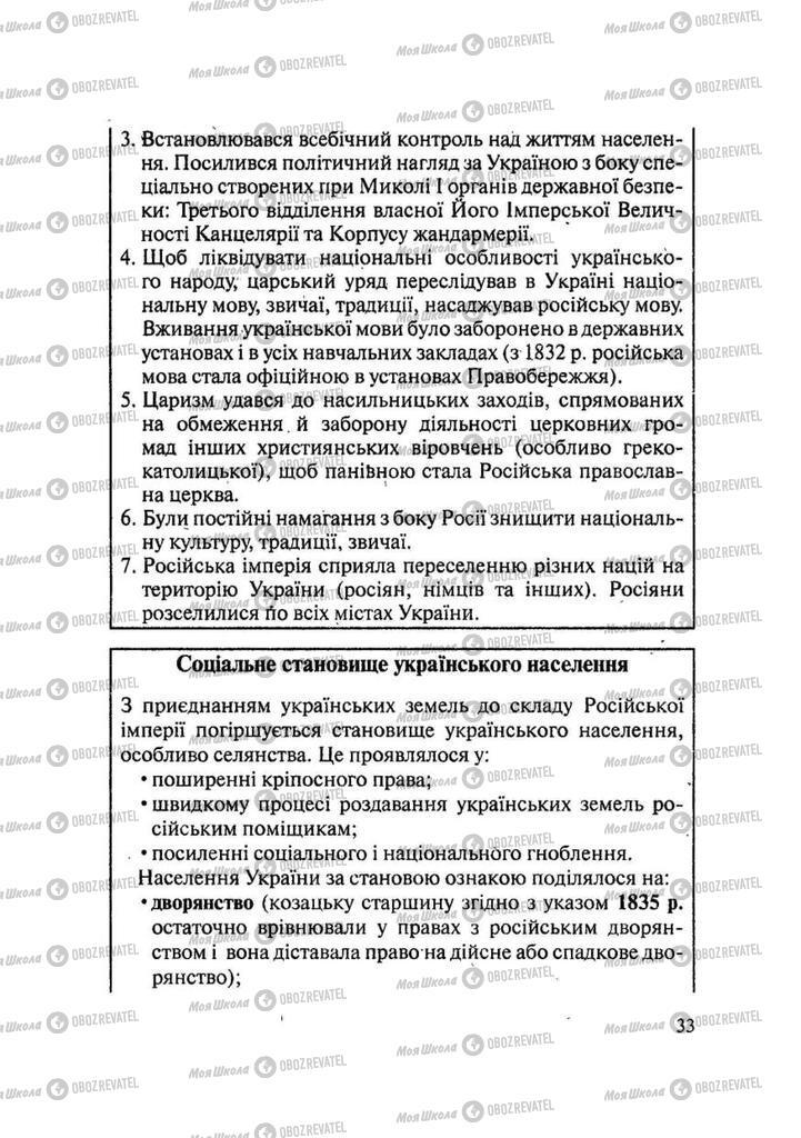 Учебники История Украины 9 класс страница 33