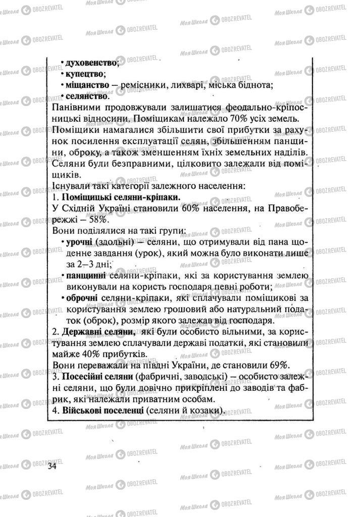 Підручники Історія України 9 клас сторінка 34