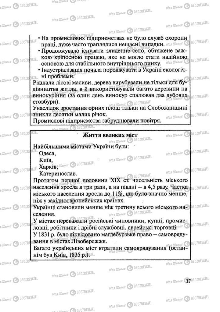 Учебники История Украины 9 класс страница 37