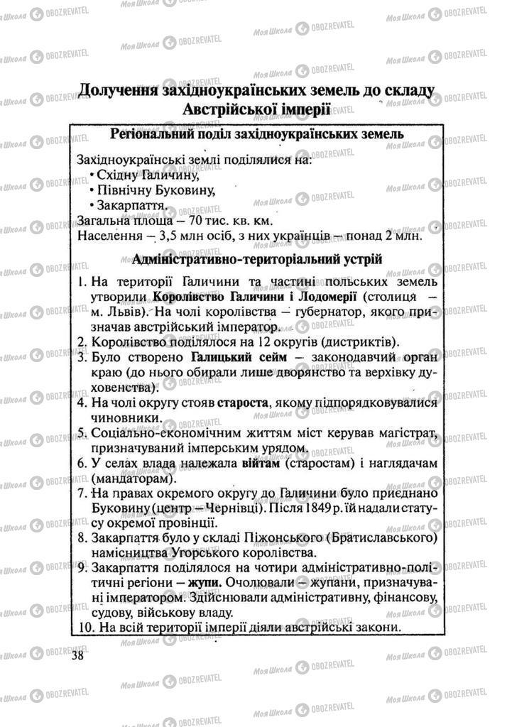 Учебники История Украины 9 класс страница 38