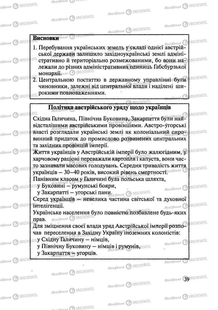 Учебники История Украины 9 класс страница 39
