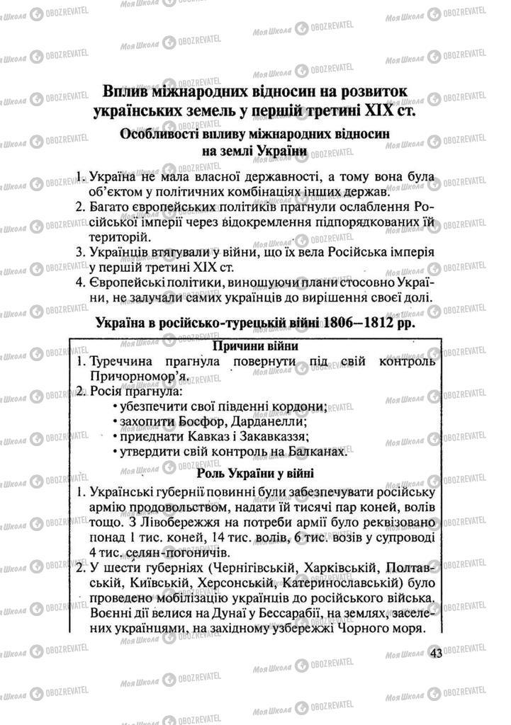 Підручники Історія України 9 клас сторінка 43