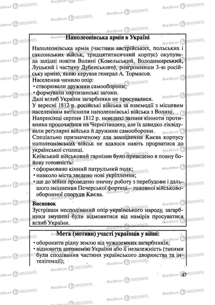 Учебники История Украины 9 класс страница 47
