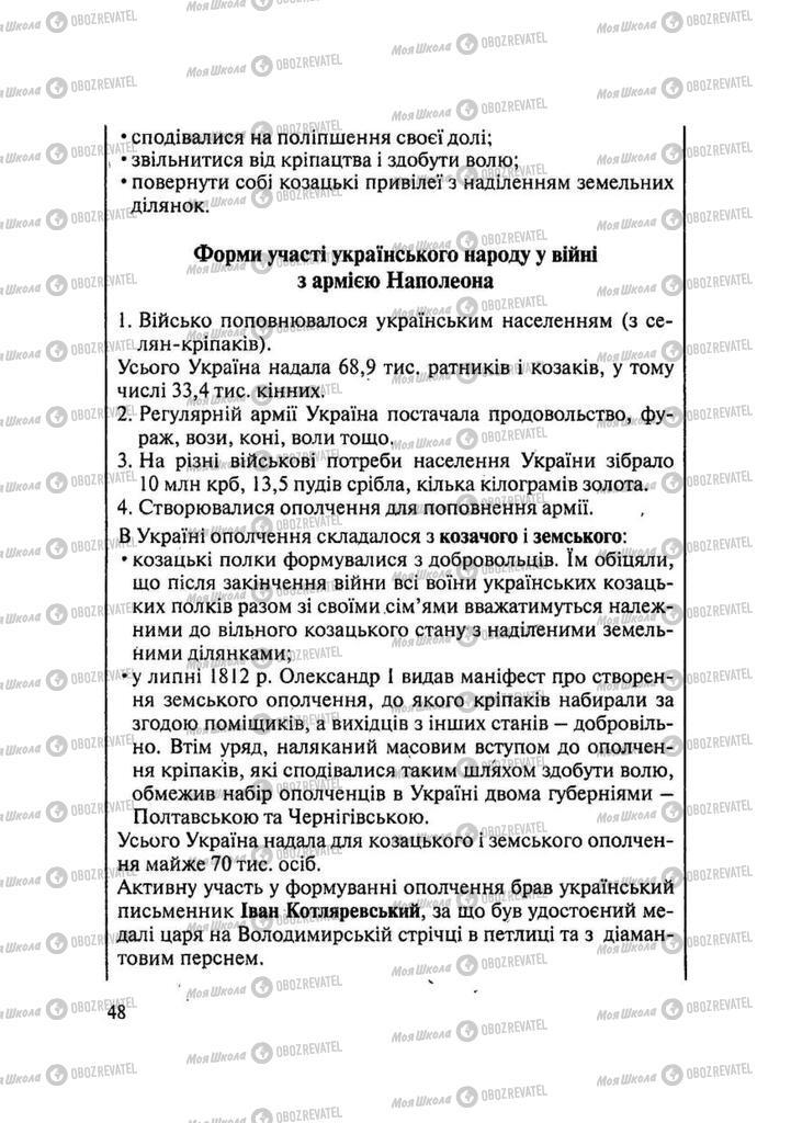 Підручники Історія України 9 клас сторінка 48