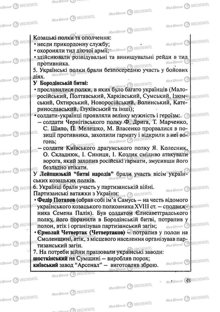 Підручники Історія України 9 клас сторінка 49