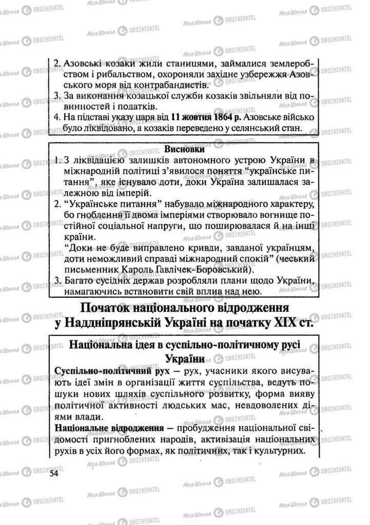Учебники История Украины 9 класс страница 54