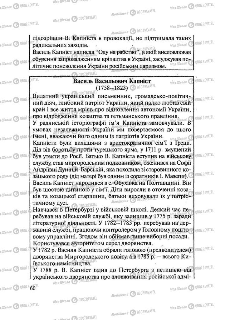 Учебники История Украины 9 класс страница 60