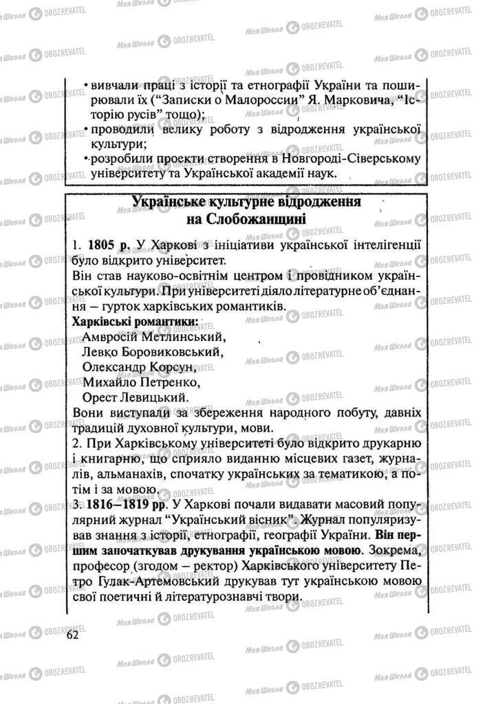 Учебники История Украины 9 класс страница 62