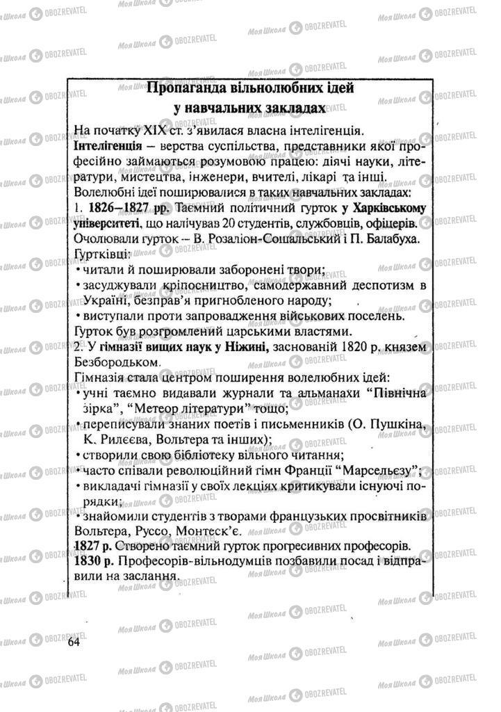 Підручники Історія України 9 клас сторінка 64