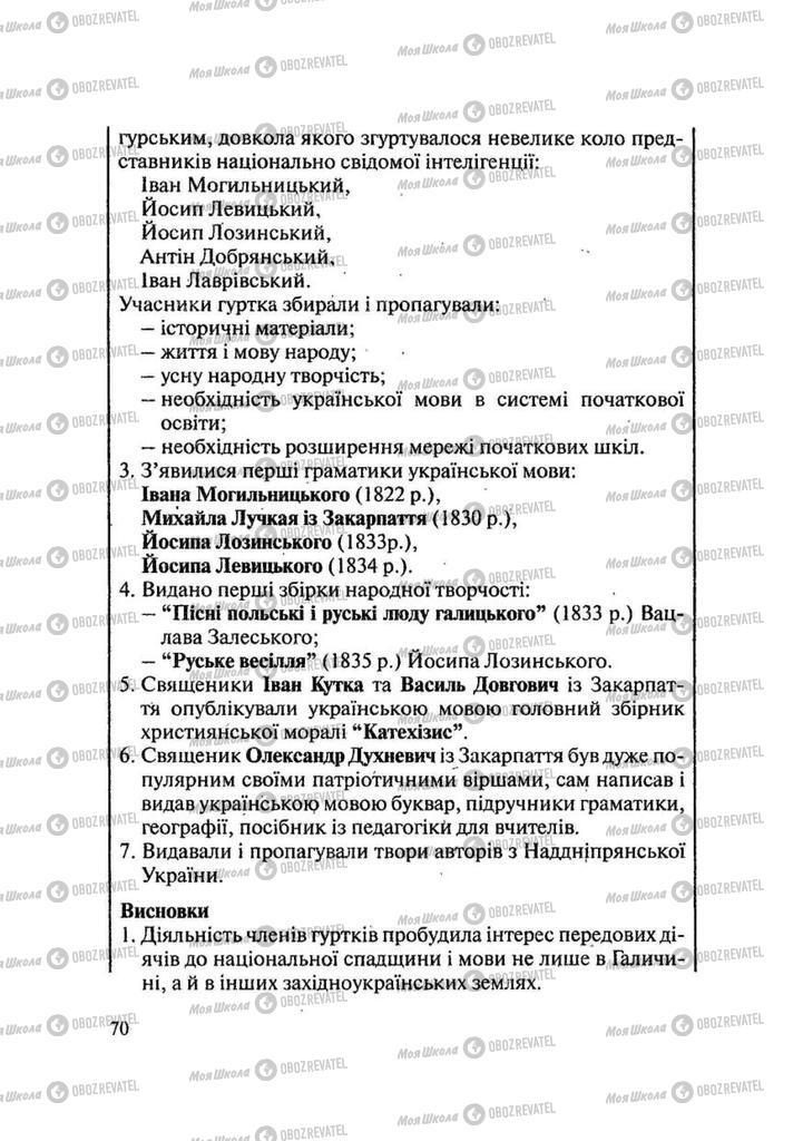 Учебники История Украины 9 класс страница 70