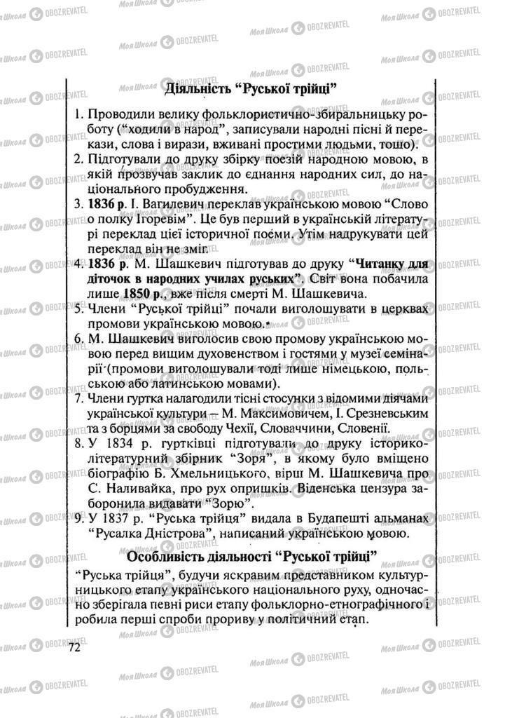 Учебники История Украины 9 класс страница 72