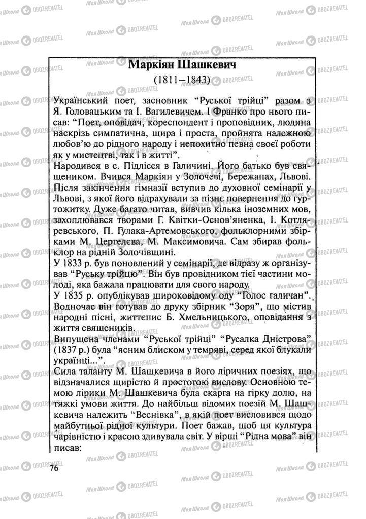 Підручники Історія України 9 клас сторінка 76