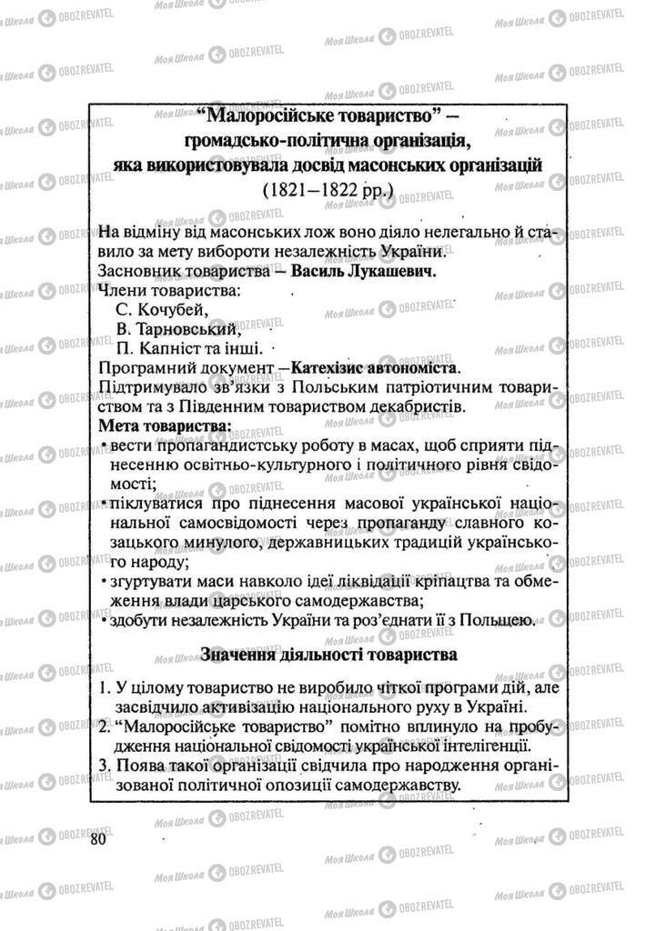 Учебники История Украины 9 класс страница 80