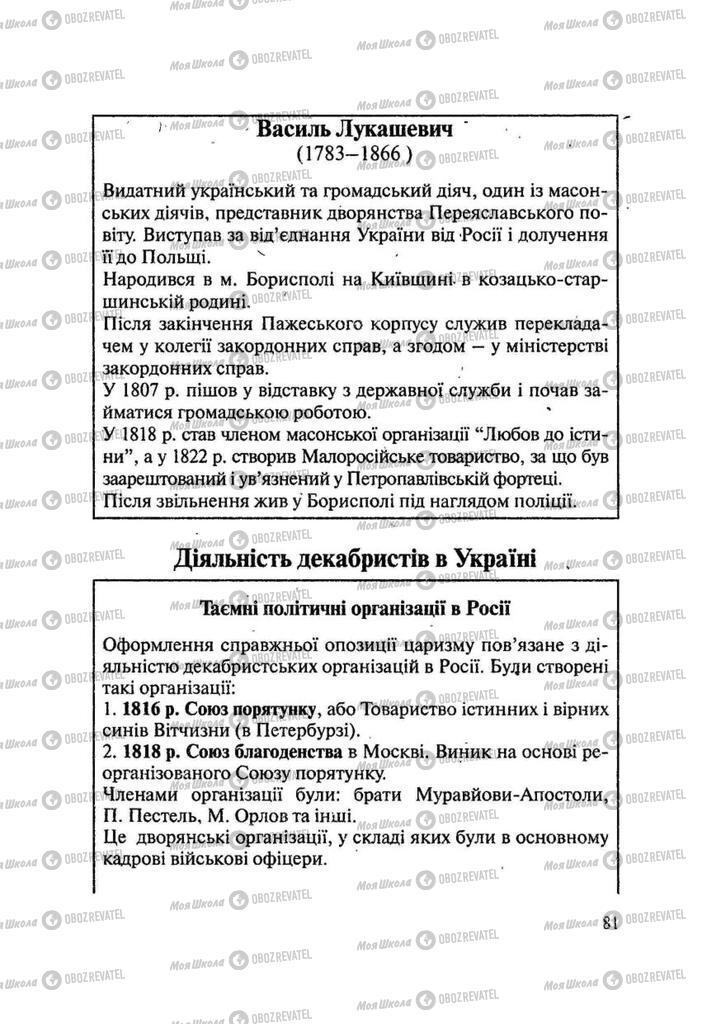Підручники Історія України 9 клас сторінка 81