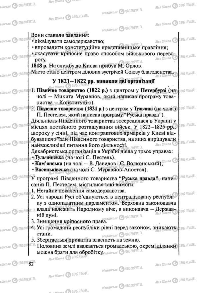 Підручники Історія України 9 клас сторінка 82