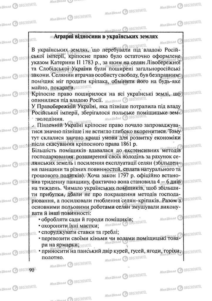 Учебники История Украины 9 класс страница 90