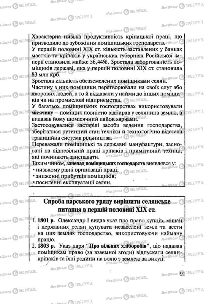 Підручники Історія України 9 клас сторінка 91
