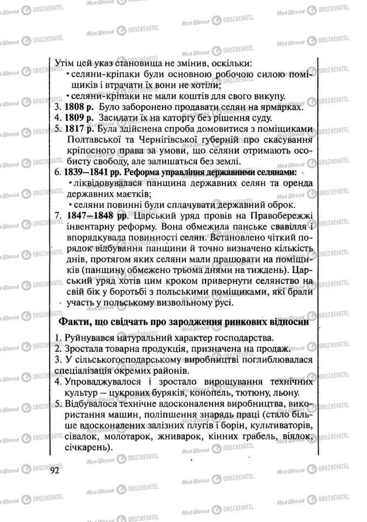 Підручники Історія України 9 клас сторінка 92
