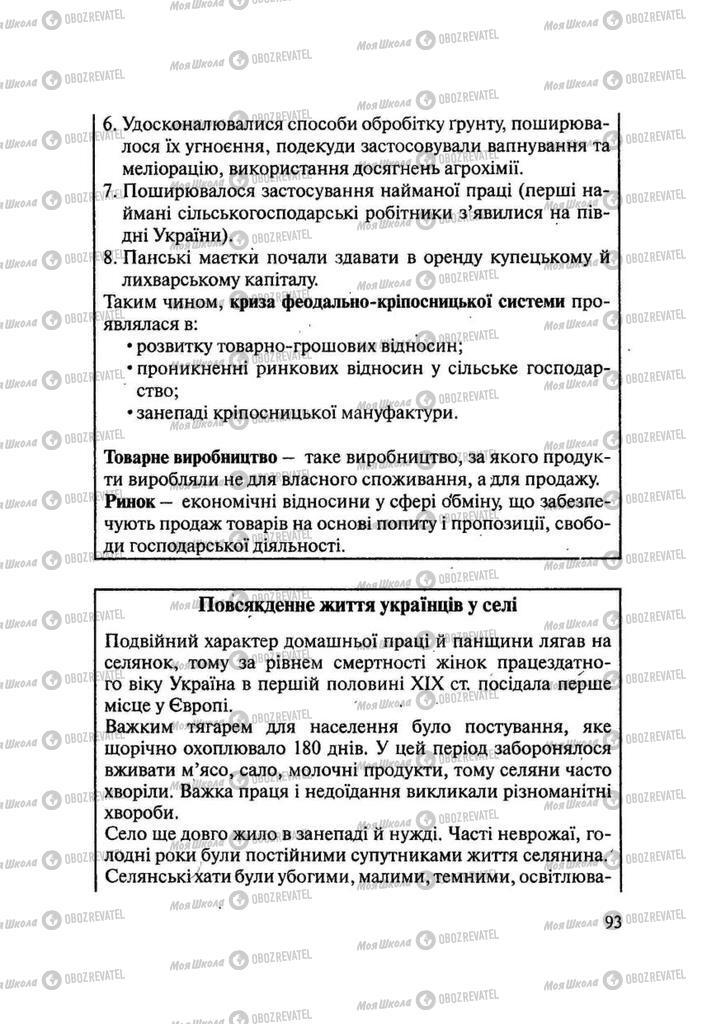 Підручники Історія України 9 клас сторінка 93