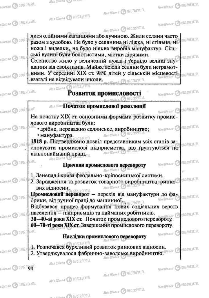 Підручники Історія України 9 клас сторінка 94