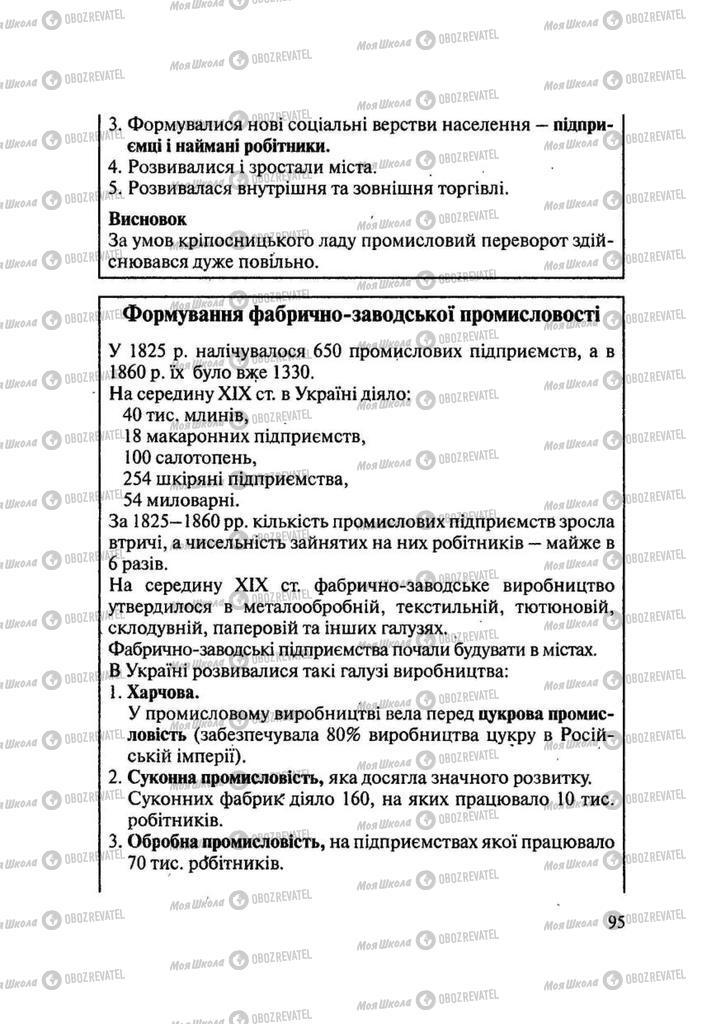 Підручники Історія України 9 клас сторінка 95