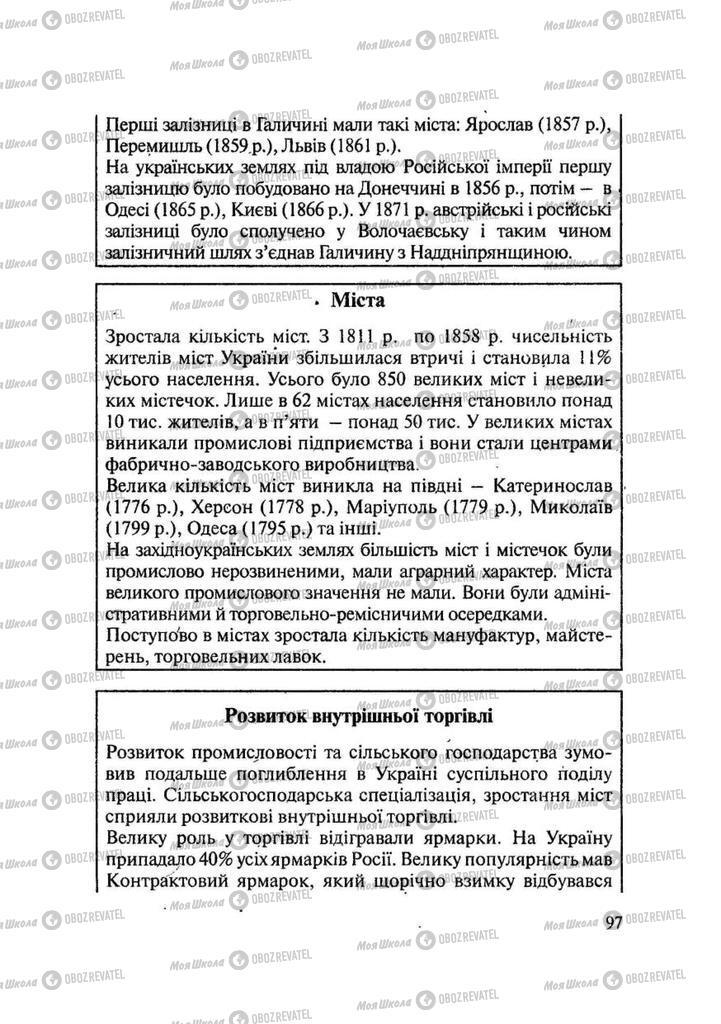 Учебники История Украины 9 класс страница 97