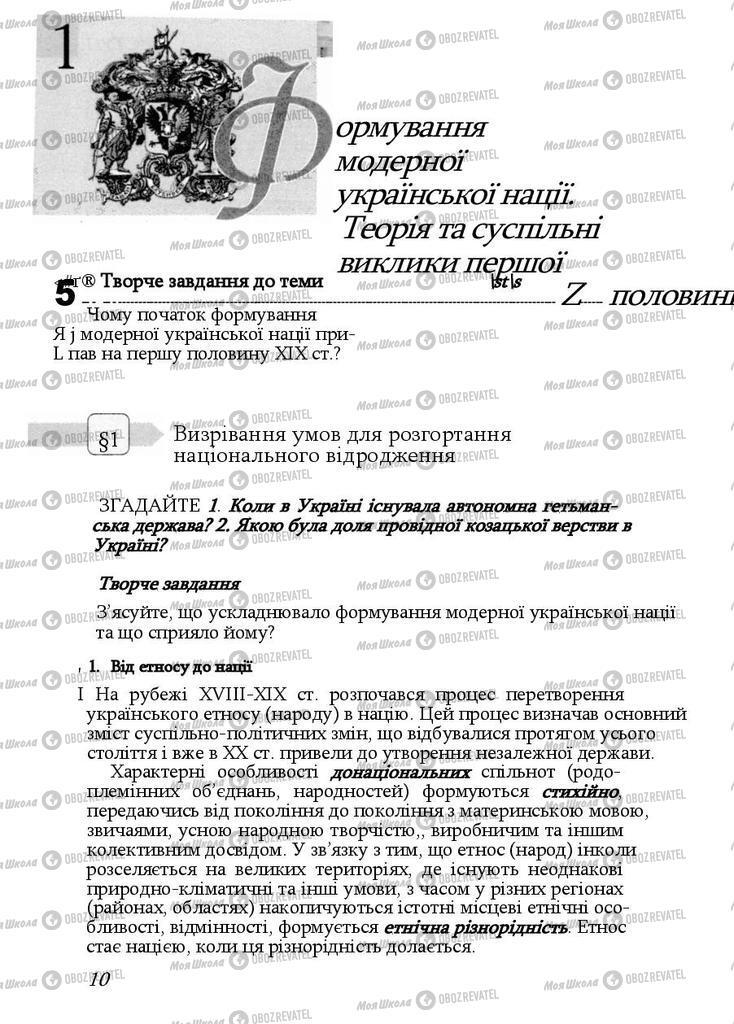 Підручники Історія України 9 клас сторінка  10
