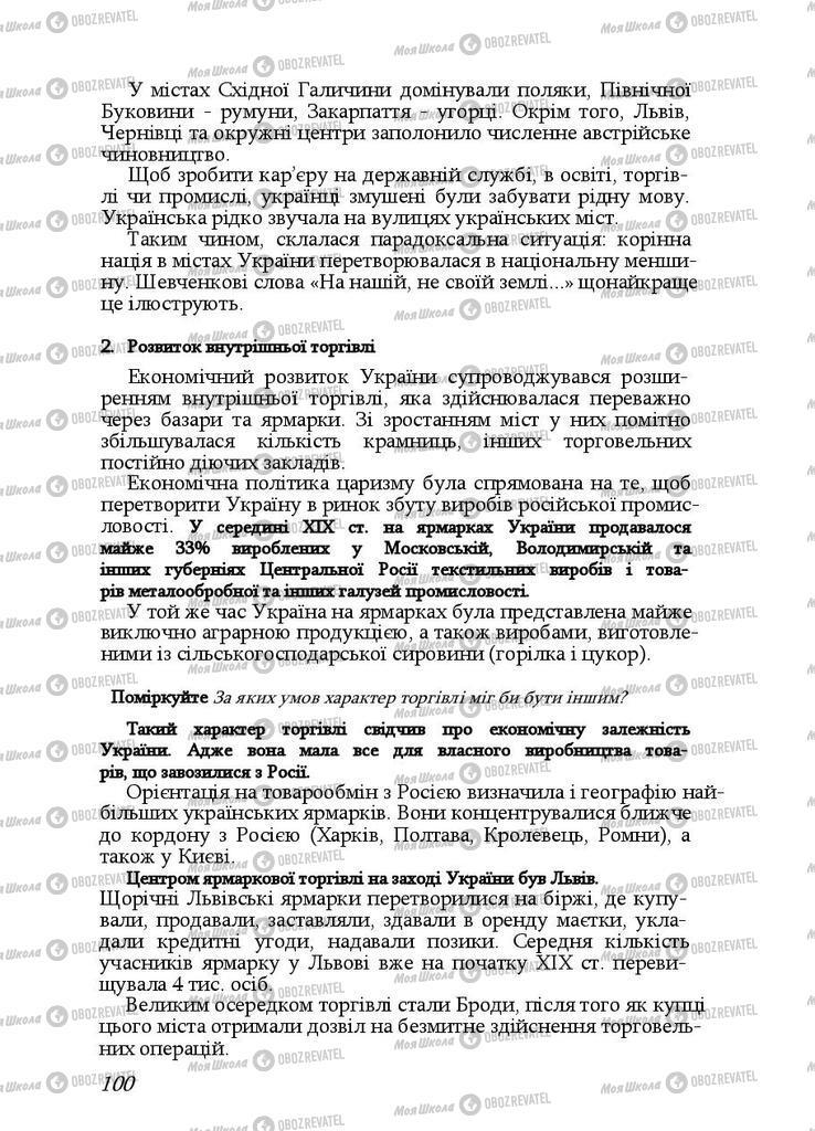 Учебники История Украины 9 класс страница 100