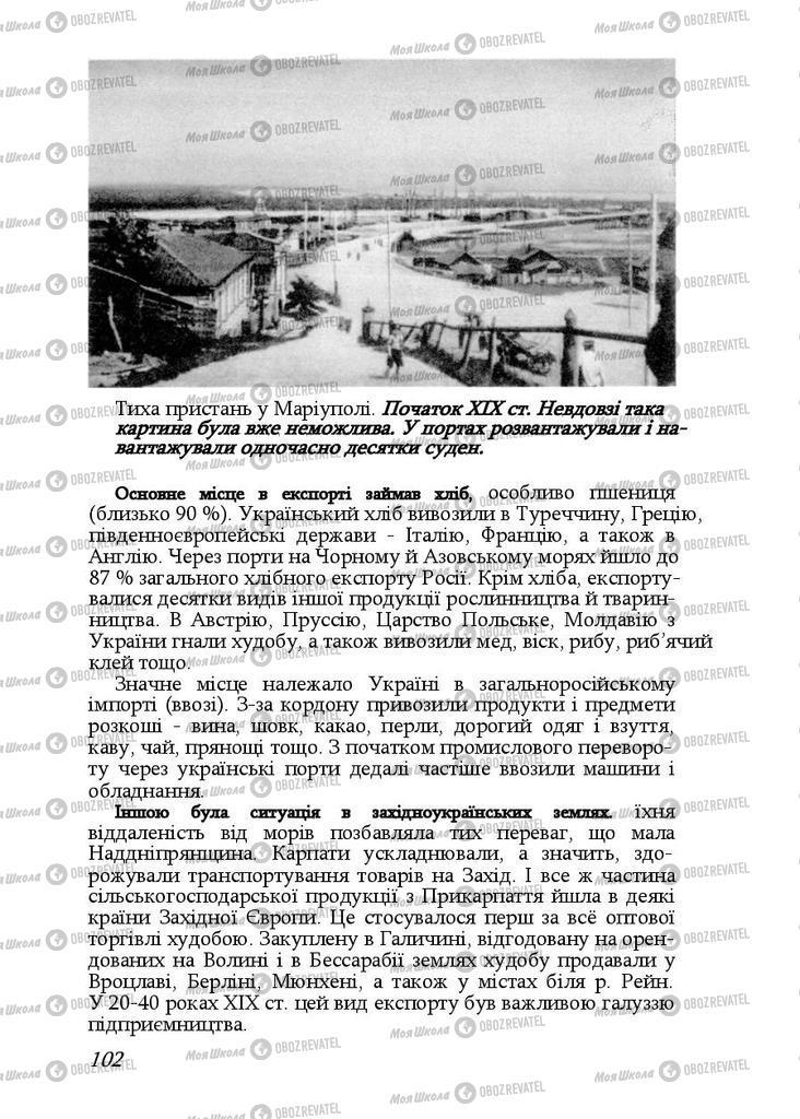 Учебники История Украины 9 класс страница 102