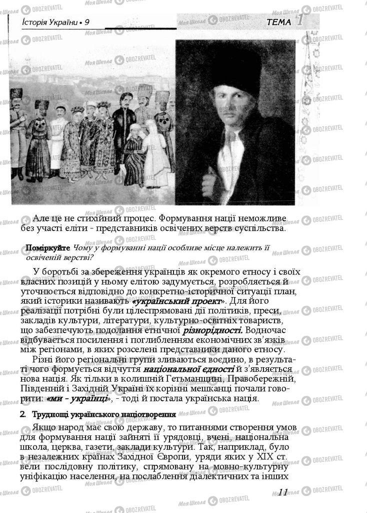 Підручники Історія України 9 клас сторінка 11
