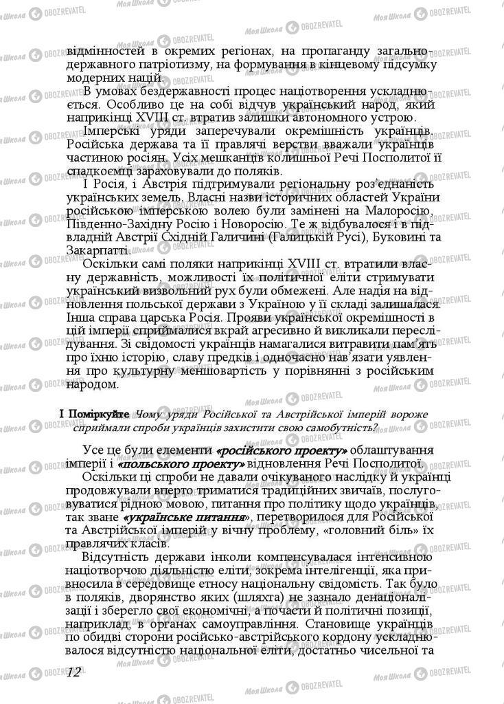 Підручники Історія України 9 клас сторінка 12