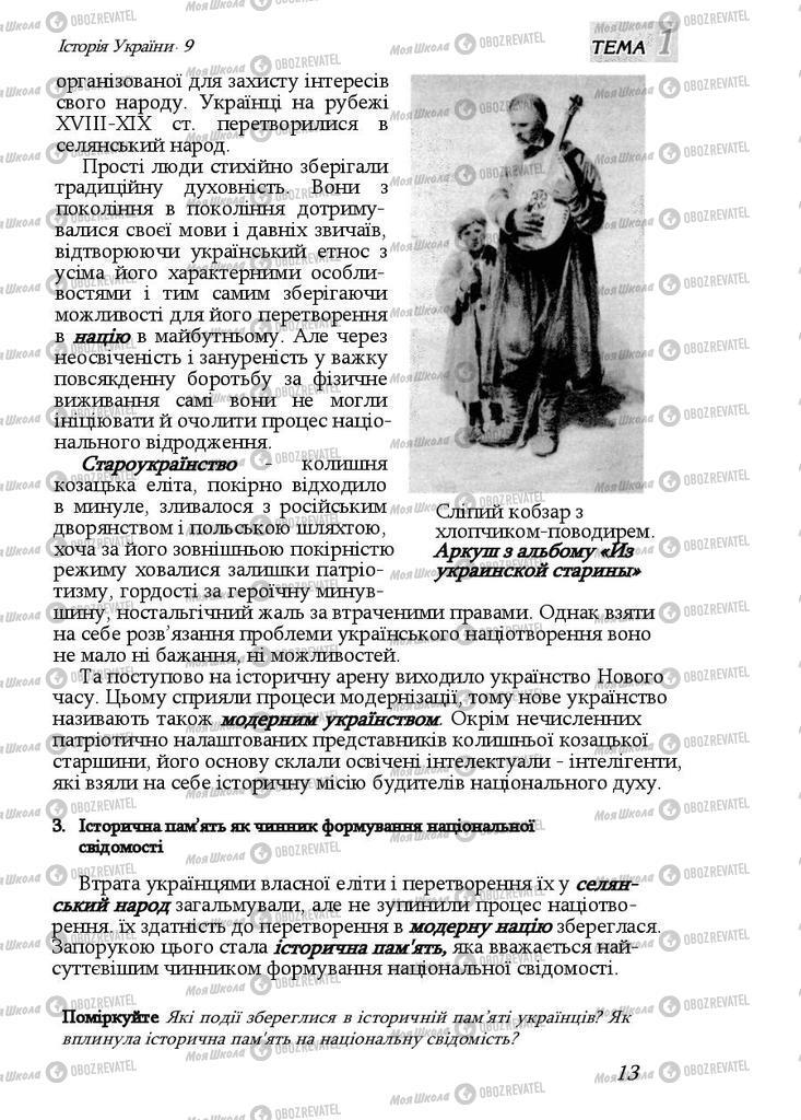 Підручники Історія України 9 клас сторінка 13