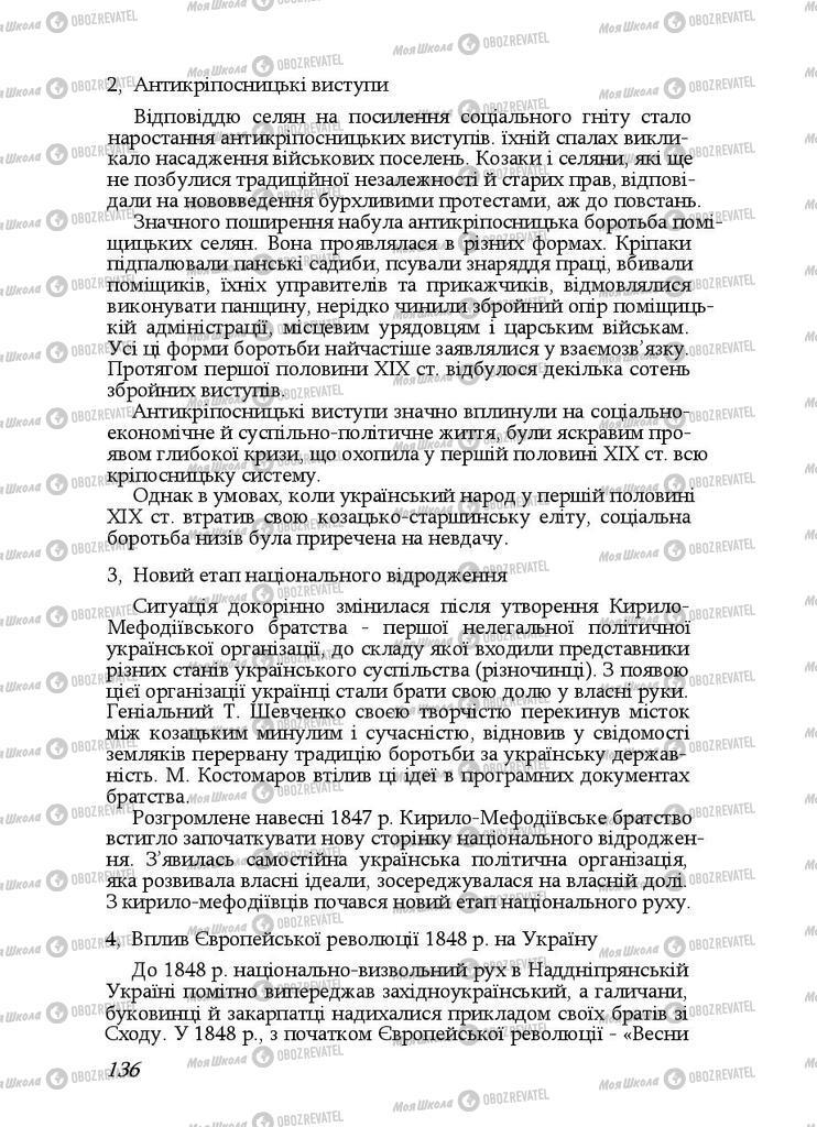 Учебники История Украины 9 класс страница 136