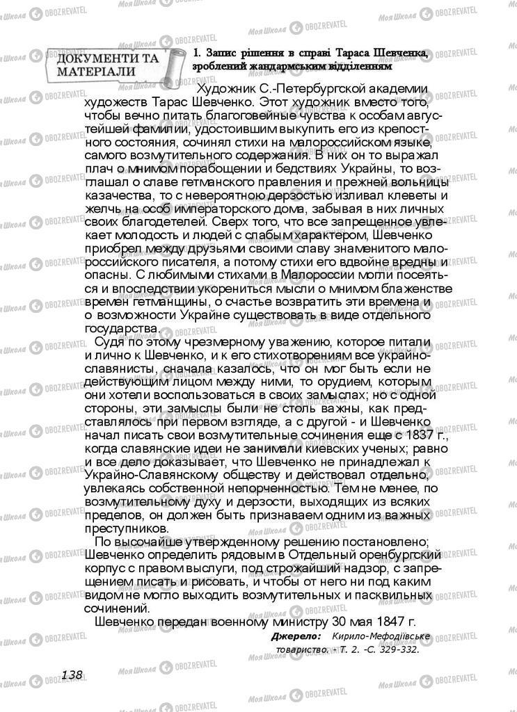 Учебники История Украины 9 класс страница 138