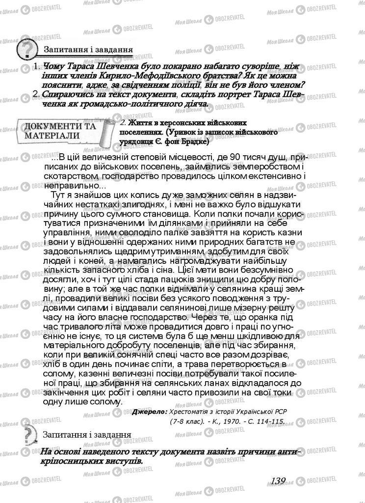 Учебники История Украины 9 класс страница 139