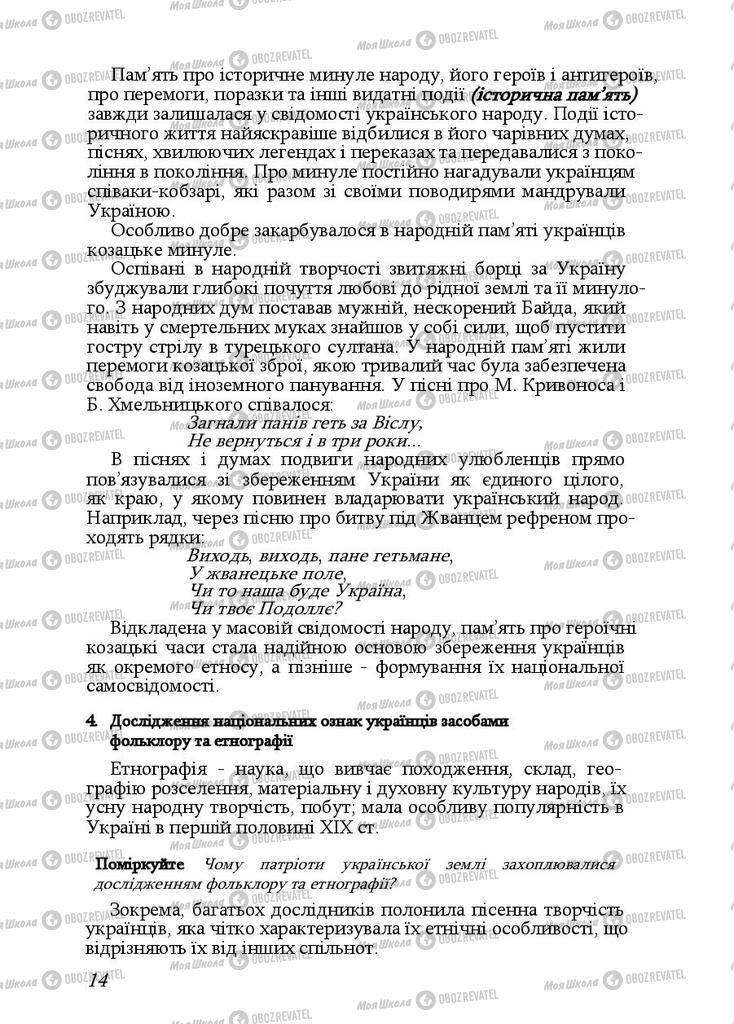 Підручники Історія України 9 клас сторінка 14