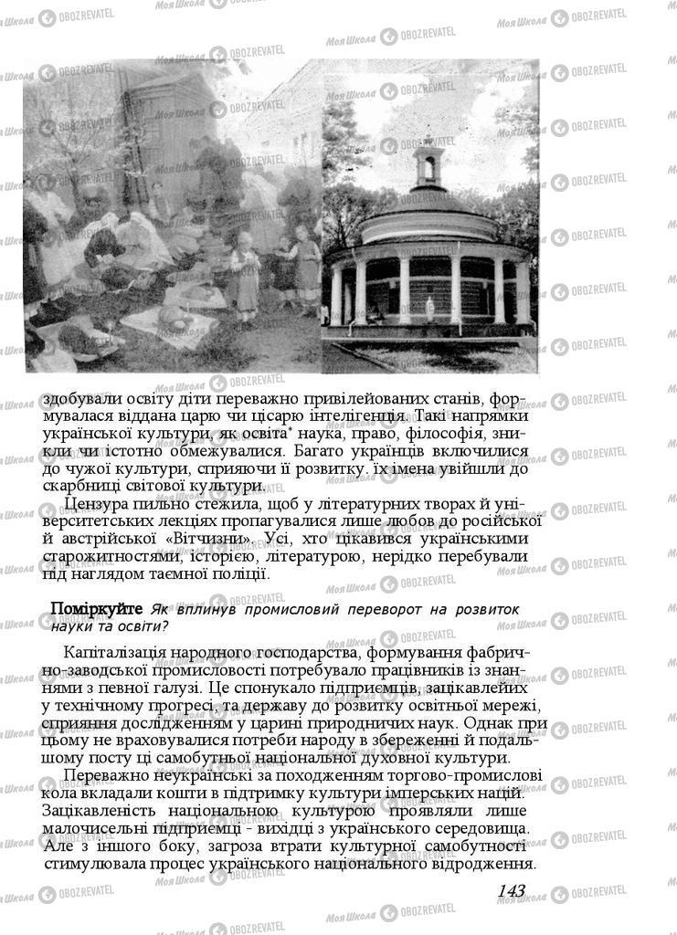 Підручники Історія України 9 клас сторінка 143